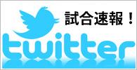 試合速報twitterのイメージ
